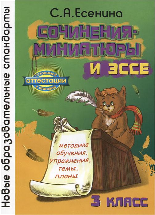Светлана есенина сочинения миниатюры и эссе 8884