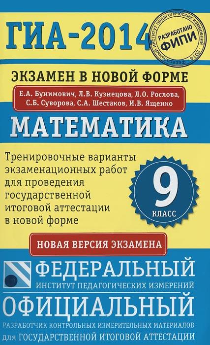 Гос экзамены 9 класс казахстан 2017 алгебра