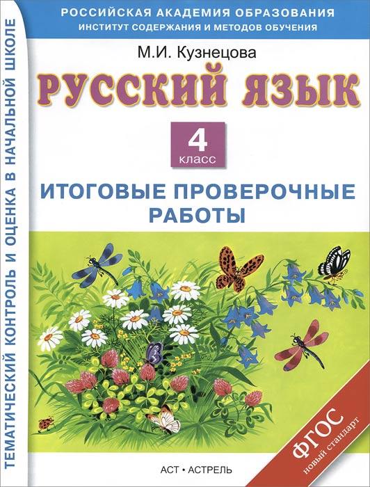 М.И. Кузнецова Русский язык. 4 класс. Итоговые контрольные работы