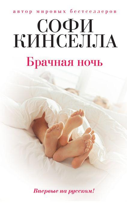 Софи Кинселла Брачная ночь