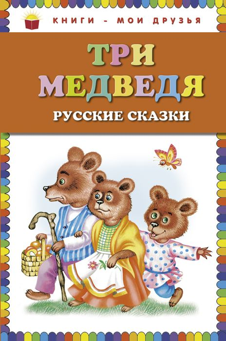 Три медведя. Русские сказки литвинова м худож три медведя русские сказки