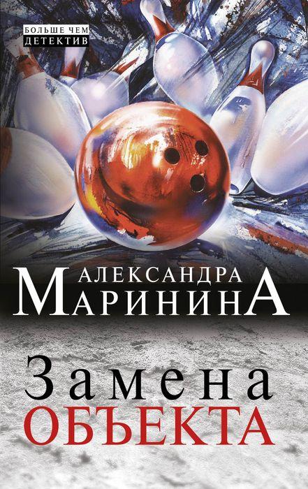 Александра Маринина Замена объекта
