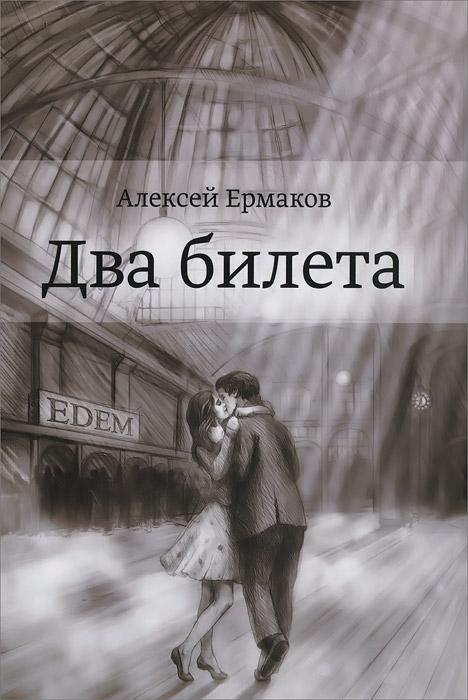 Алексей Ермаков Два билета стоимость билета самолет