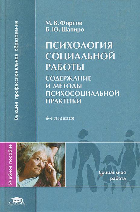 М. В. Фирсов, Б. Ю. Шапиро Психология социальной работы. Содержание и методы психосоциальной практики к в кузьмин б а сутырин история социальной работы