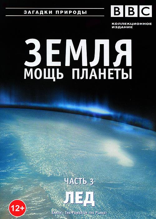 BBC: Земля: Мощь планеты. Лед. Часть 3