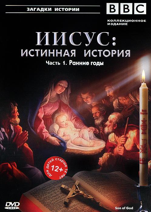 BBC: Иисус: Истинная история. Часть 1. Ранние годы