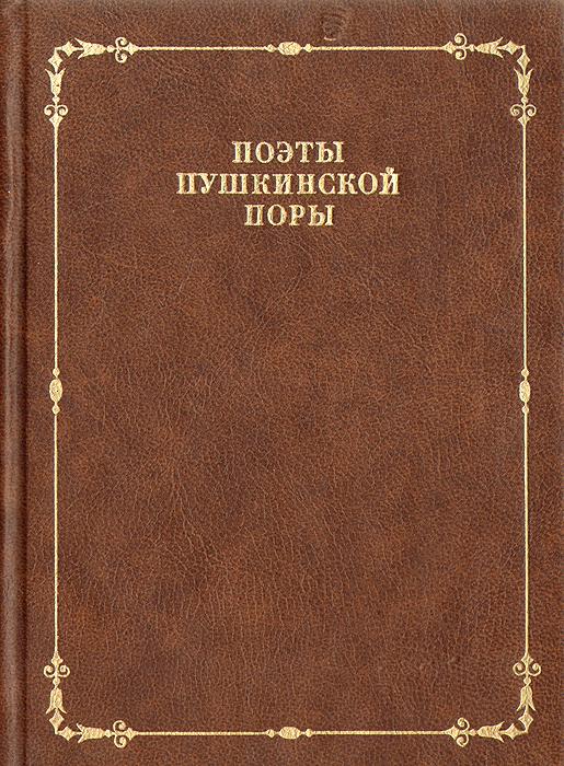 Поэты пушкинской поры цена и фото