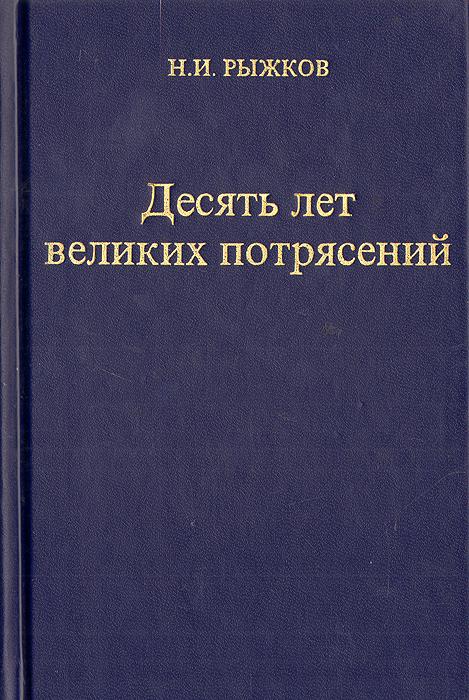 Н. И. Рыжков Десять лет великих потрясений
