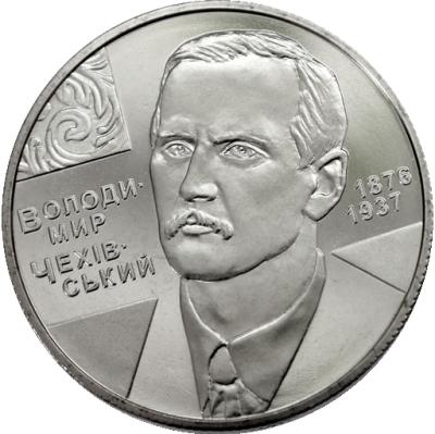 Монета номиналом 2 гривны Владимир Чеховский. Нейзильбер. Украина, 2006 год монета номиналом 2 гривны михайло дерегус нейзильбер украина 2004 год