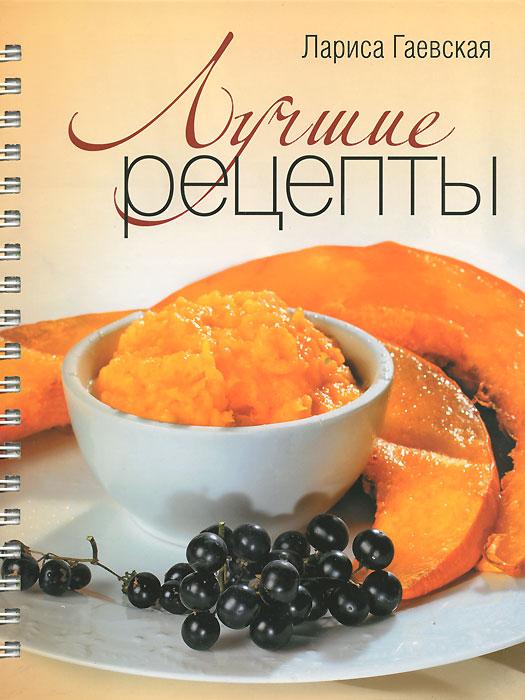 Лариса Гаевская Лучшие рецепты и г константинова блюда из мяса самые аппетитные и питательные