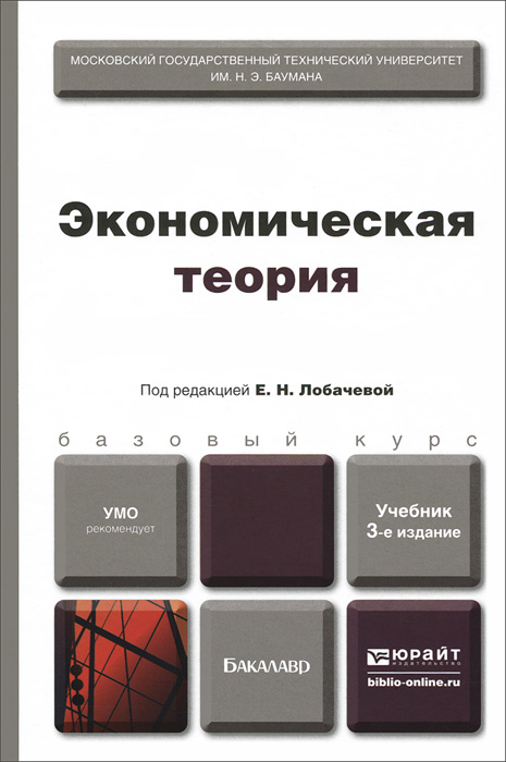 Экономическая теория. Учебник