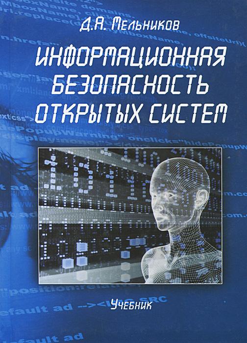 Д. А. Мельников Информационная безопасность открытых систем в п мельников информационное обеспечение систем управления