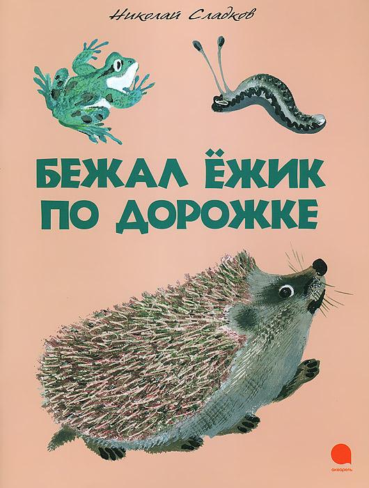 Николай Сладков Бежал ежик по дорожке сладков н бежал ежик по дорожке