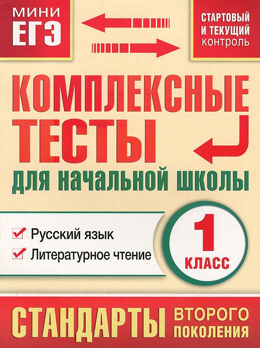 М. А. Танько Русский язык. Литературное чтение. 1 класс. Комплексные тесты для начальной школы. Стартовый и текущий контроль