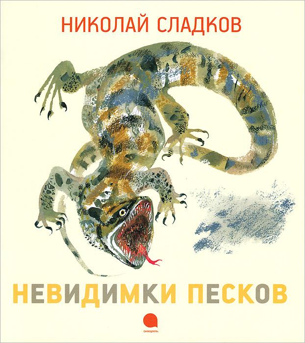 Николай Сладков Невидимки песков рисуем зверей уроки никиты чарушина выпуск 2