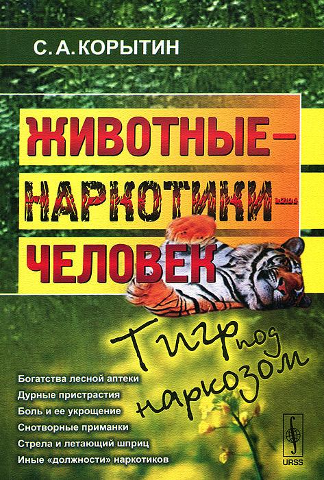 С. А. Корытин Животные - наркотики - человек. Тигр под наркозом
