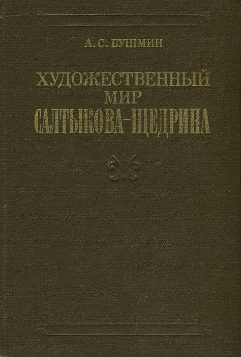 А. С. Бушмин Художественный мир Салтыкова-Щедрина