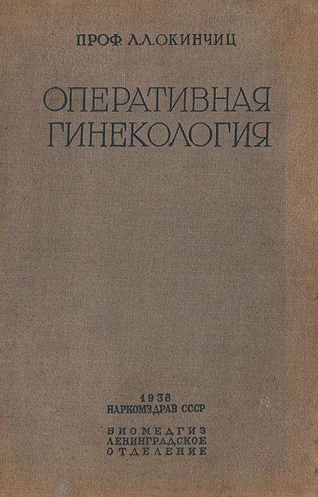 Л. Л. Окинчиц Оперативная гинекология научная литература гинекология