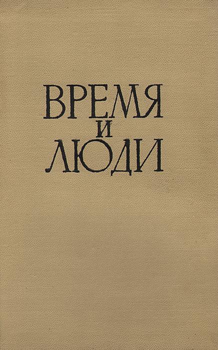 Александр Серебров (А. Н. Тихонов) Время и люди н тихонов н тихонов стихи