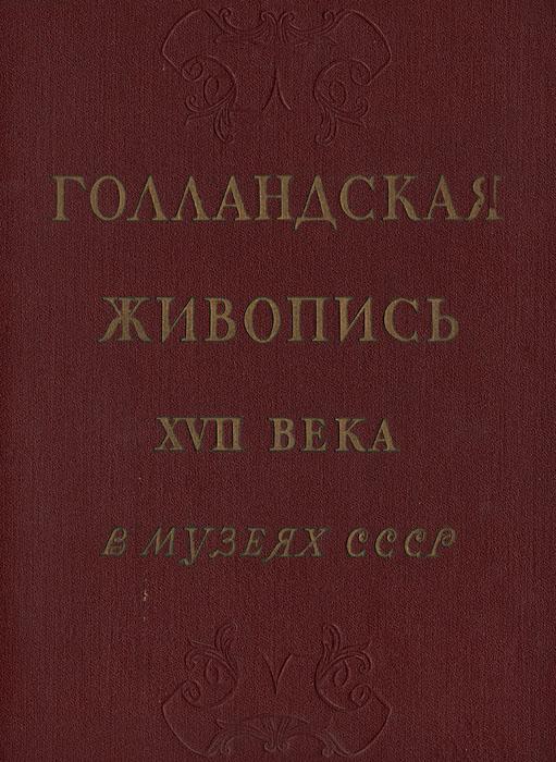 Юрий Кузнецов Голландская живопись XVII века в музеях СССР