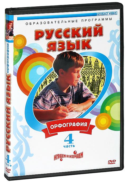 Русский язык: Орфография. Часть 4