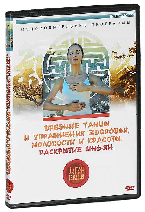 Цигун терапия: Древние танцы и упражнения здоровья, молодости и красоты. Раскрытие Инь-Ян