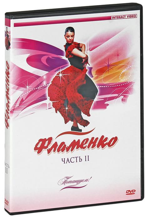 Фламенко. Часть 2