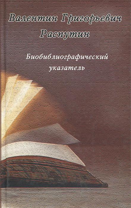Валентин Григорьевич Распутин. Биобиблиографический указатель
