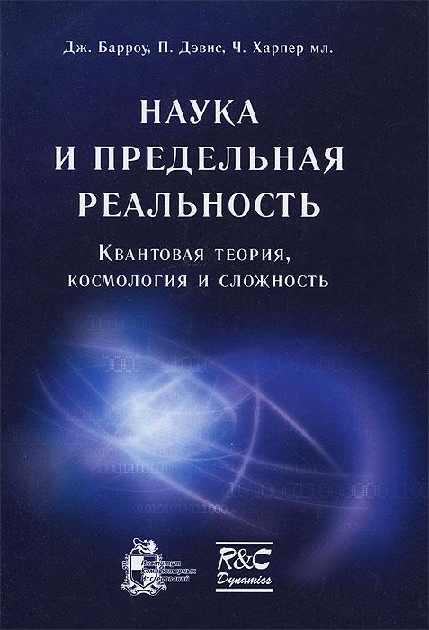 Наука и предельная реальность. Квантовая теория, космология и сложность яу ш надис с теория струн и скрытые измерения вселенной