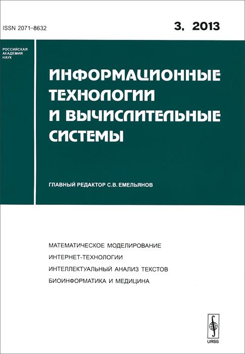 Информационные технологии и вычислительные системы, №3 2013 информационные технологии и вычислительные системы 3 2015