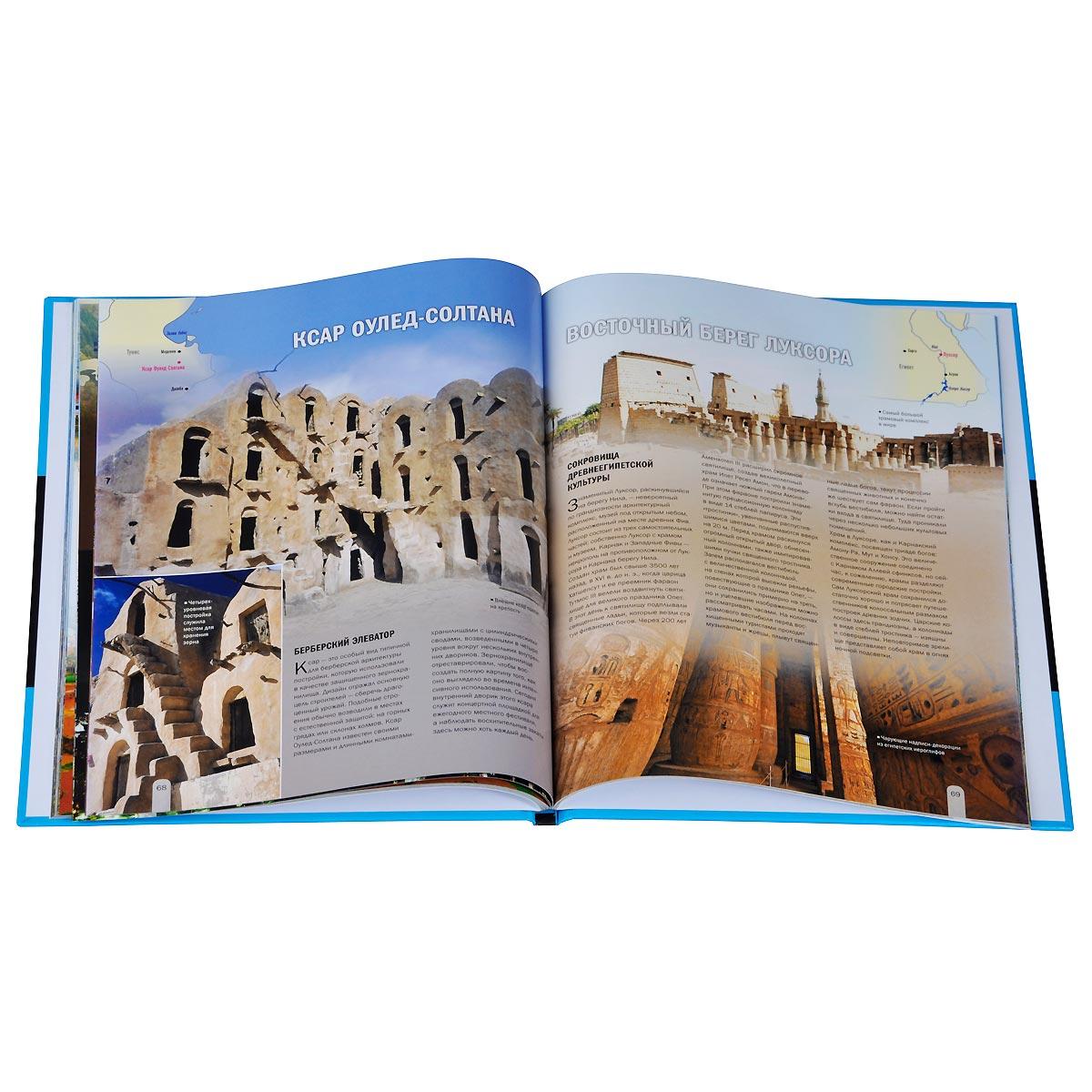 Книга 100 чудес света. Татьяна Кигим