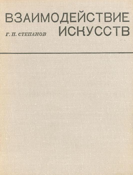 Г. П. Степанов Взаимодействие искусств цена