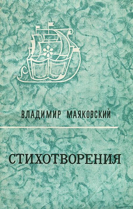 Владимир Маяковский Владимир Маяковский. Стихотворения