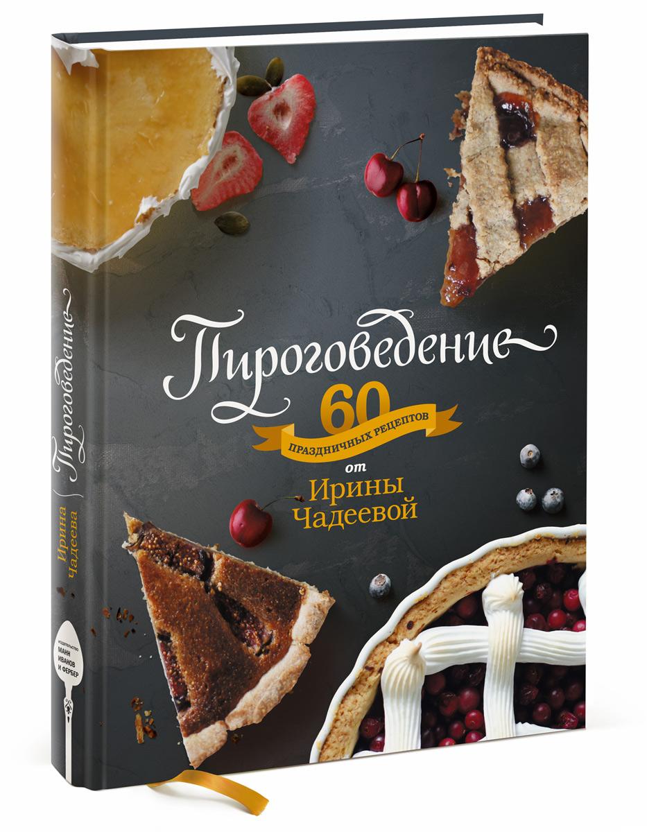 Пироговедение. 60 праздничных рецептов от Ирины Чадеевой. Доставка по России