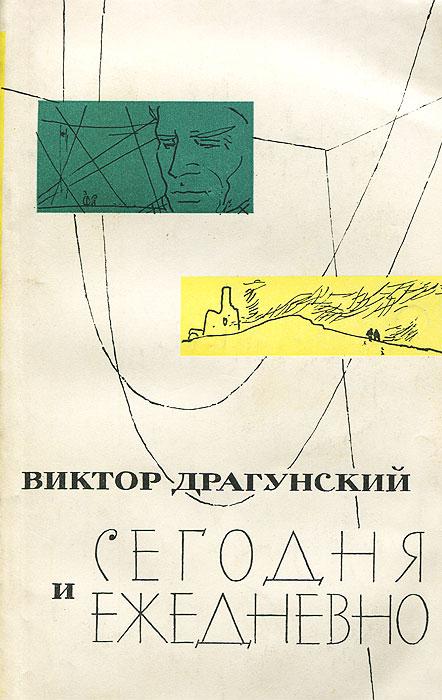 Виктор Драгунский Сегодня и ежедневно цена и фото