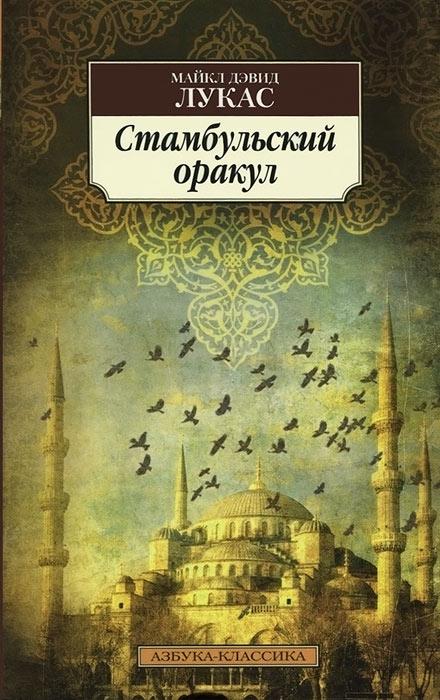 Майкл Дэвид Лукас Стамбульский оракул