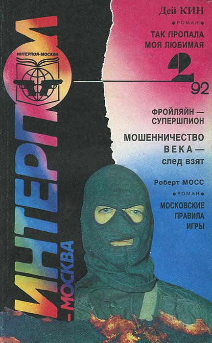 Интерпол-Москва, №2, 1992 цены онлайн