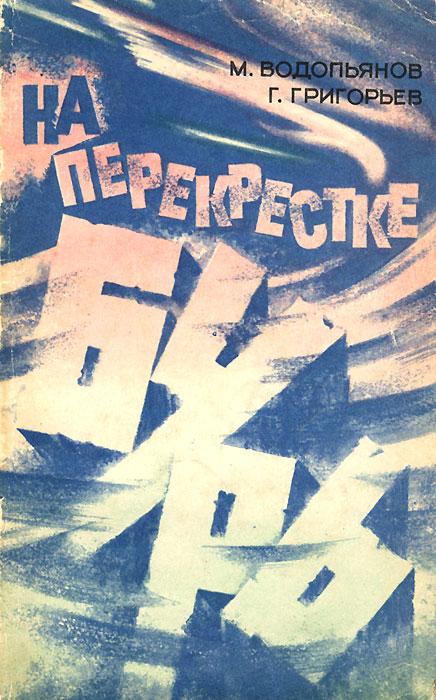 М. Водопьянов, Г. Григорьев На перекрестке бурь