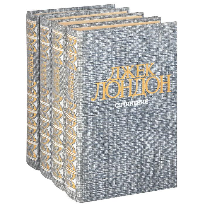 Джек Лондон Джек Лондон. Сочинения (комплект из 4 книг) джек лондон джек лондон сочинения