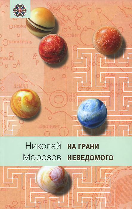 Николай Морозов На грани неведомого