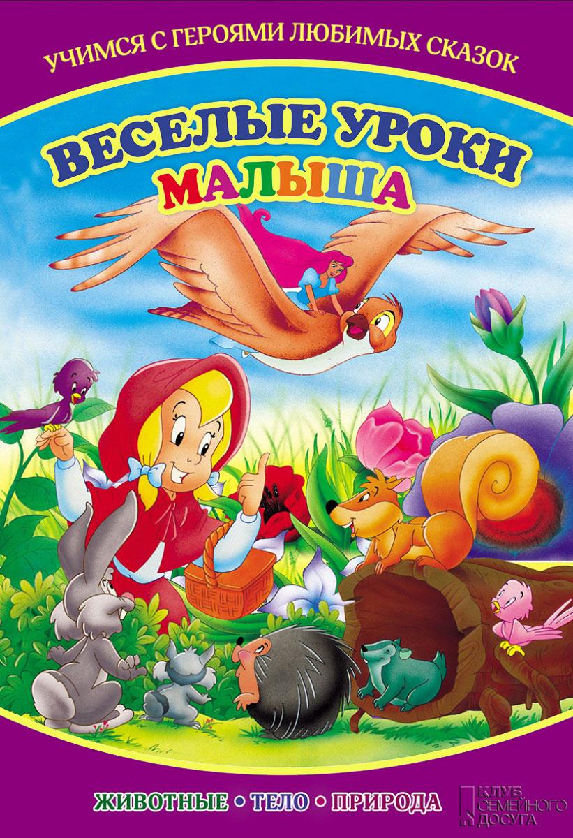 Веселые уроки малыша. Учимся с героями любимых сказок гришина е ред учимся считать с героями любимых сказок