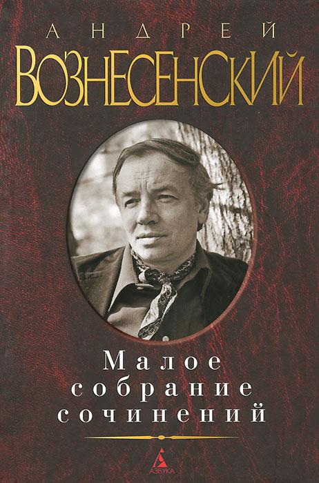 Андрей Вознесенский Андрей Вознесенский. Малое собрание сочинений