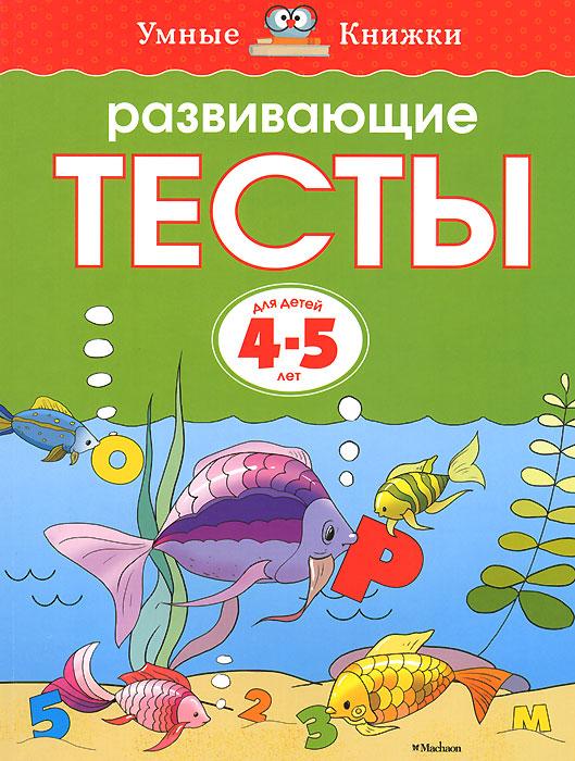 О. Н. Земцова Развивающие тесты для детей 4-5 лет развивающие игры online для детей 4 5 лет