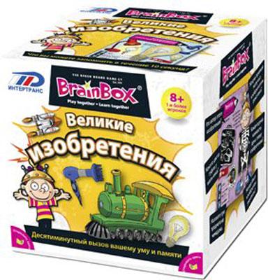 BrainBox Настольная игра Сундучок знаний Великие изобретения цена и фото