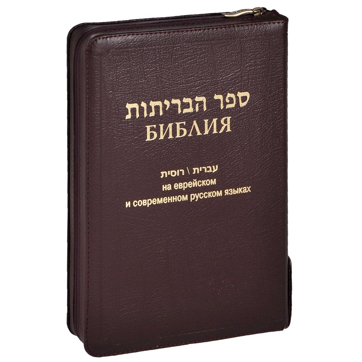Karl Elliger,Wilhelm Rudolph Библия на еврейском и современном русском языках (подарочное издание)
