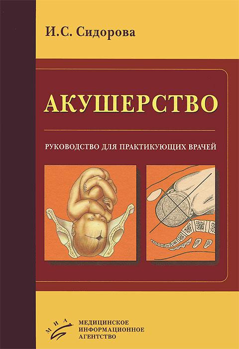 И. С. Сидорова Акушерство. Руководство для практикующих врачей