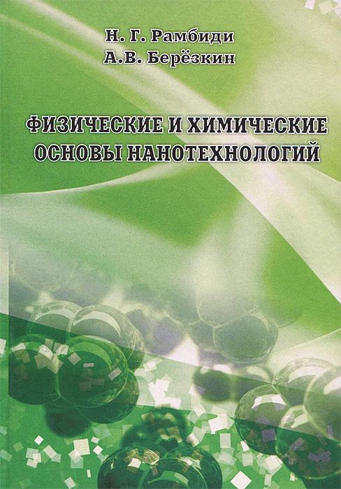 Н. Г. Рамбиди, А. В. Березкин Физические и химические основы нанотехнологий