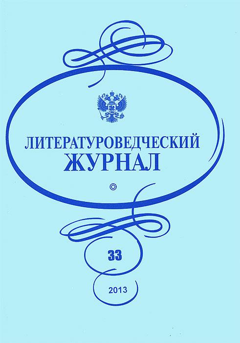 Литературоведческий журнал, №33, 2013