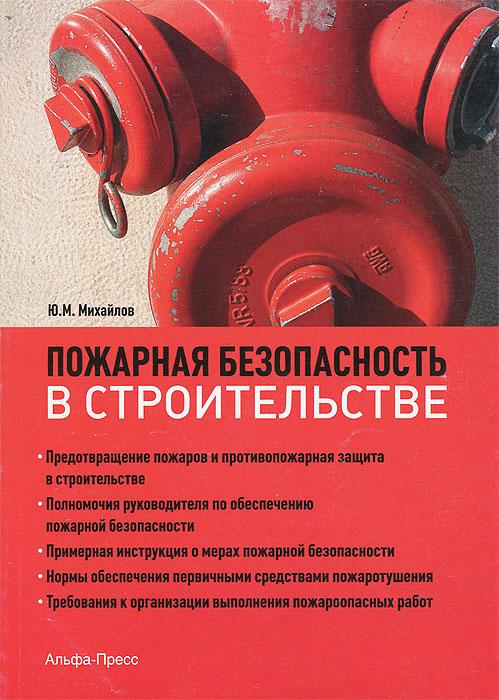 Пожарная безопасность в строительстве Пособие в краткой...
