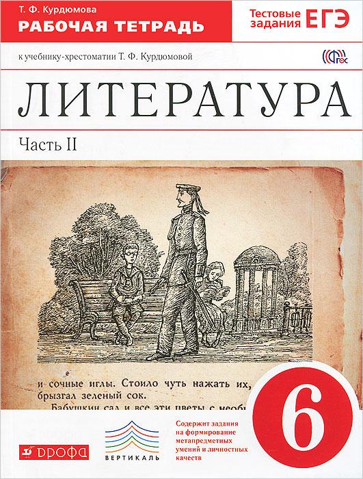 Т. Ф. Курдюмова Литература. 6 класс. Рабочая тетрадь. В 2 частях. Часть 2